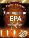 КОНКУРЕНТ/ ЕРА/ АХАТ